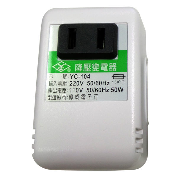 [ 中將3C ]  降壓變電器 220V 降110V 電源降壓器  YC-104