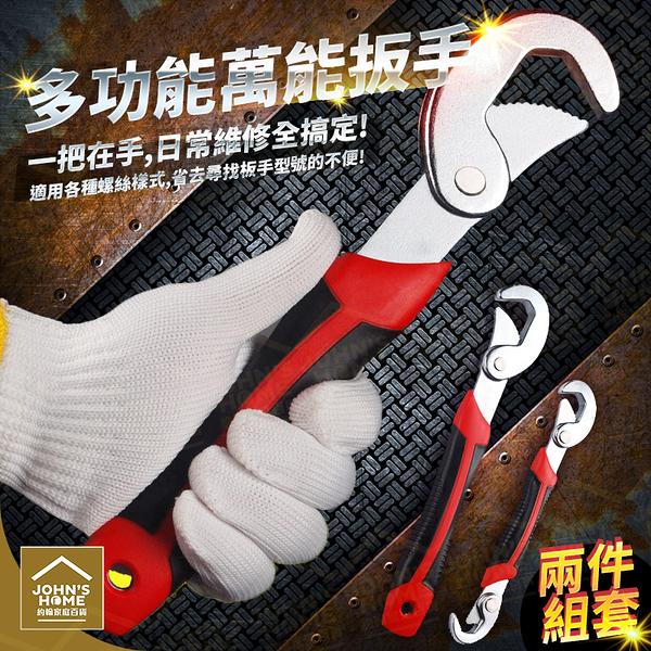 萬能扳手 2件套 適用8-32mm 管鉗扳手 萬用板手 開口管鉗 扳子【WA122】《約翰家庭百貨