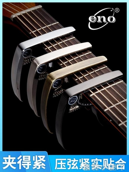 ENO伊諾變調夾 民謠吉他尤克里里通用樂器配件金屬調音器變音夾子 NMS蘿莉小腳丫