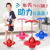跳跳球兒童蹦蹦球平衡訓練彈力球長高跳器材跳跳桿運動玩具青蛙跳 夢幻小鎮
