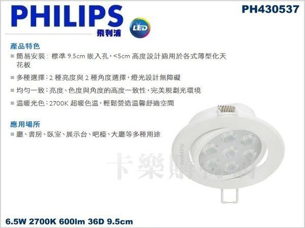 PHILIPS飛利浦 LED 明皓 RS023B 6.5W 2700K 36度 黃光 全電壓 9.5cm 投射燈 崁燈 PH430537
