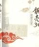 二手書R2YB 108年1月一版一刷《靚亮30 熠熠元宵》交通部觀光局 9789