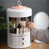 旋轉化妝品收納盒防塵桌面家用大容量置物架【極簡生活】