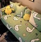 沙發罩 沙發墊純棉防滑四季通用坐墊現代簡約沙發套罩可愛全蓋布組合墊子【快速出貨八折鉅惠】