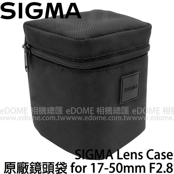 SIGMA Lens Case 原廠鏡頭袋 (3期0利率 免運 恆伸公司貨) for SIGMA 17-50mm F2.8 EX DC OS HSM 鏡頭
