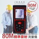 《團購棒棒》【80M精準雷射測量儀】測距儀 面積 體積 距離 測量 LED面板