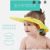 寶寶洗頭帽兒童洗發帽防水護耳神器-蘇迪奈