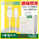 OPPO DL129 TypeC 黃色超級閃充原廠傳輸充電線 適用Find X/R17 Pro原廠旅充頭【翔盛】