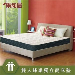 樂和居  多支點蜂巢獨立筒床墊-雙人5尺