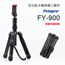 數配樂 Fotopro 富圖寶 FY900 手機 相機 多功能 藍芽 自拍棒 三腳架 FY-900