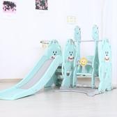 溜滑梯室內兒童滑梯家用多功能滑滑梯寶寶組合滑梯秋千組合塑料玩具健身XW免運 快速出貨