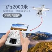 無人機無人機航拍四軸飛行器高清4K航模2000米專業超長續航大型遙控飛機JD新年提前熱賣