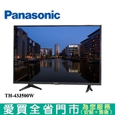 Panasonic國際43吋LED液晶電視TH-43J500W含配送+安裝【愛買】