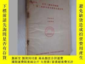 二手書博民逛書店長江三峽水利樞紐罕見第二次科學技術研究會議會刊 1959年10月