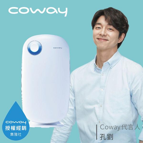 領300元再折★結帳再折 韓國製 Coway AP-1009CH 加護抗敏型 空氣清淨機 3段風速強速淨化 公司貨