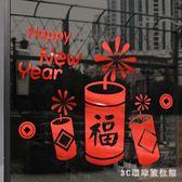 新年窗貼 新年裝飾窗花貼過年布置店鋪櫥窗貼玻璃貼紙新春炮竹貼畫LB9374【123休閒館】