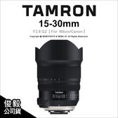 Tamron A041 15-30mm F2.8 G2 超廣角變焦鏡 公司貨【回函贈拭鏡布+加購調焦器】【可刷卡】 薪創數位