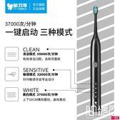 電動牙刷M-STYLE.1致樂型聲波清潔軟毛成人充電式一次元
