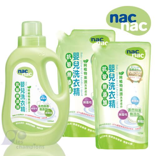 nac nac - 抗敏無添加洗衣精 1罐1200ml+2補充包1000ml