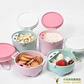 嬰兒奶粉盒便攜式外出密封防潮盒儲存罐輔食米粉盒奶粉分格品牌【小玉米】