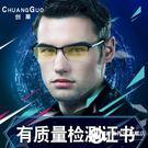 看電腦玩手機游戲保護眼睛疲勞男女抗護目電競防輻射藍光眼鏡