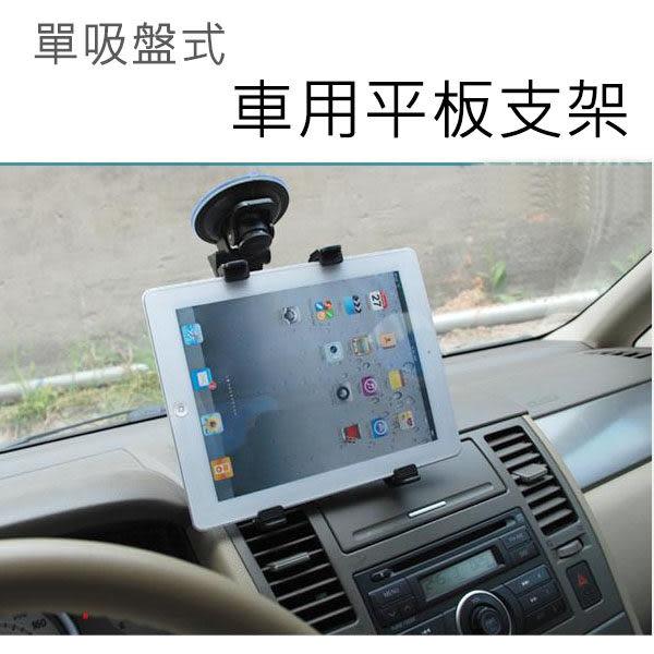 7~10吋 平板電腦車架 鋼珠軸承/車用吸盤支架/iPad2/New iPad/GALAXY Tab/ 平板/行車記錄器 BOXOPEN