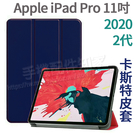 【卡斯特】Apple iPad Pro 11吋 2020 2代、Pro 11 2021 3代 三折磁吸側掀皮套/翻頁式保護套/A2228/A2068/A2230-ZW