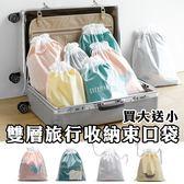卡通雙層防水束口袋組 束口袋 防水 雙層 拉繩 抽繩 盥洗包 收納包 收納袋 行李箱【歐妮小舖】