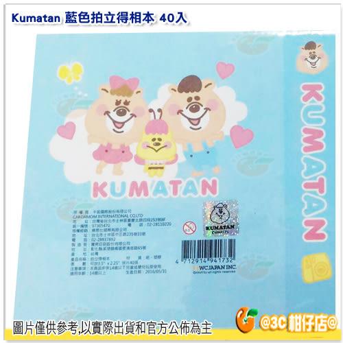 KUMATAN 拍立得 藍色相本 相簿 相冊 名片本 可放40張 WC熊 KUMA糖 另有 邊框貼 卡娜赫拉 空白底片