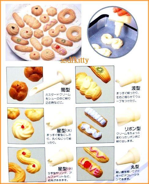 廚房【asdfkitty】日本CAKELAND奶酥餅乾擠花槍/奶油餅乾模型-附6個花嘴-日本製