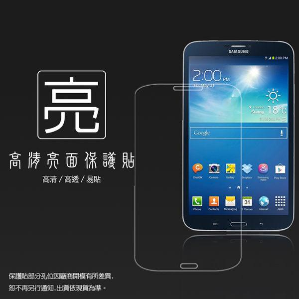 ◇亮面螢幕保護貼 SAMSUNG 三星 Galaxy Tab 3 T3110 8吋 3G版 平板保護貼 軟性 亮貼 亮面貼 保護膜