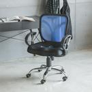 電腦椅 辦公椅 書桌椅 椅子【I0240...