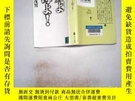 二手書博民逛書店日文書一本罕見父母、齊藤茂男Y198833