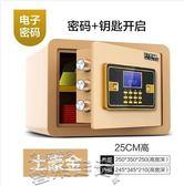 保險櫃家用小型入衣櫃入墻指紋密碼防盜全鋼床頭迷你保險箱 LX【品質保證】