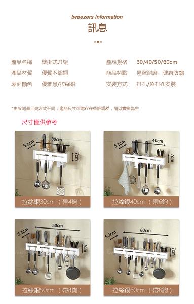 【壁掛刀架】50cm 廚房不鏽鋼刀具架 不銹鋼掛鉤架 筷子架 免釘免鑽餐具架 不能超取