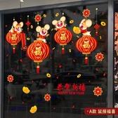 貼紙 2020鼠年新年春節過年元旦裝飾品場景布置櫥窗玻璃門貼紙窗花年畫 小天後