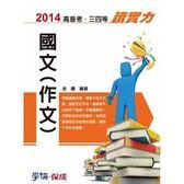 (二手書)國文(作文):讀實力:2014高普考試.各類特考