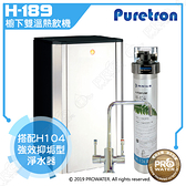 Puretron普立創 H-189/H189 MINI迷你型兩溫熱飲機/迷你無壓式雙溫櫥下加熱器/搭 H104強效抑垢淨水器