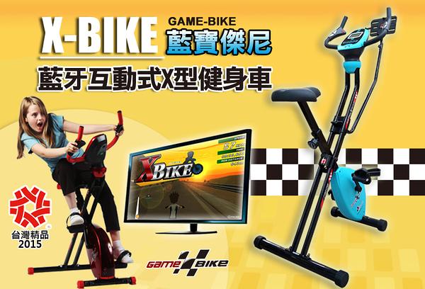 【 X-BIKE 晨昌】藍芽互動式X型遊戲健身車 台灣精品 GAME-BIKE 藍寶傑尼_