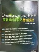 【書寶二手書T5/電腦_ZEI】Dreamweaver CS6+PHP商業資料庫網站整合設計_呂昶億、杜慎甄_無光碟