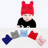 兒童針織帽 英文微笑針織反摺保暖帽 童帽 胎帽