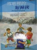 【書寶二手書T8/兒童文學_BWL】雪地裡的短褲俠_維克多.凱斯派克
