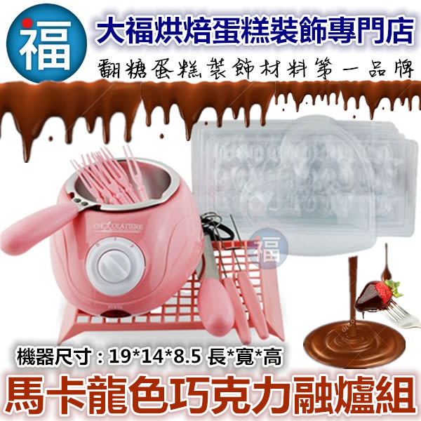 大福【馬卡龍色巧克力融爐組】參考惠爾通單爐融化器巧克力鍋融化機熔爐手工皂精油皂起司鍋