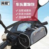 自行車包車把包電動車車頭包置物儲物袋機車收納包【極簡生活館】