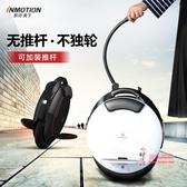 獨輪平衡車 V5智慧平衡車成人單輪體感車兒童電動獨輪車思維代步車T