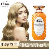Moist Diane黛絲恩 完美柔順極潤修護護髮素  450ml 2入組