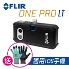 FLIR ONE Pro LT手機專用紅...