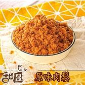 台灣 手工製作 經典肉鬆 (原味) 肉鬆 260g 肉乾 肉鬆 台灣豬製成【甜園】