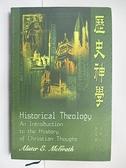 【書寶二手書T2/宗教_APC】歷史神學_麥葛拉斯 (McGrath, Alister E.)