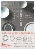 江口恵子日常使用美麗食器實例手冊